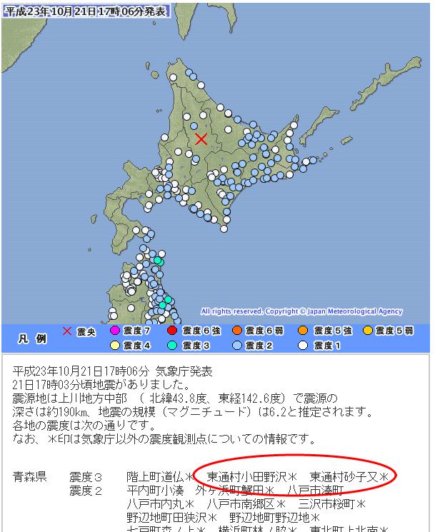気象庁|地震情報