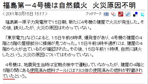 福島第一4号機は自然鎮火 火災原因不明 - 日テレNEWS24