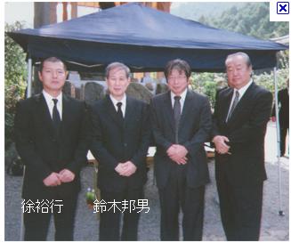 鈴木邦男と徐裕行