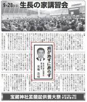 立ち上がる札幌教区相愛会
