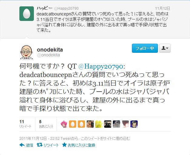 Twitter    onodekita  何号機ですか? QT  Happy20790  de ...