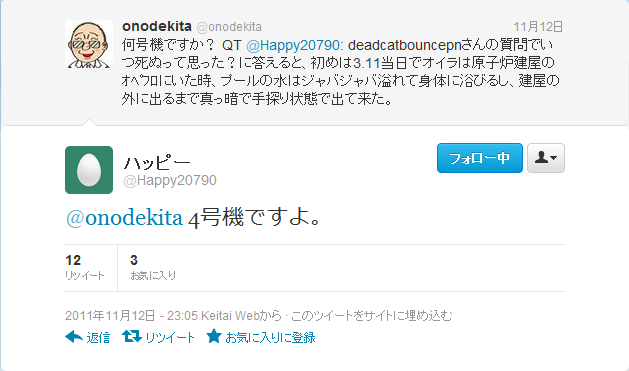 Twitter    Happy20790   onodekita 4号機ですよ。 ...