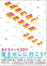 messe_convert_20111015000456.jpg