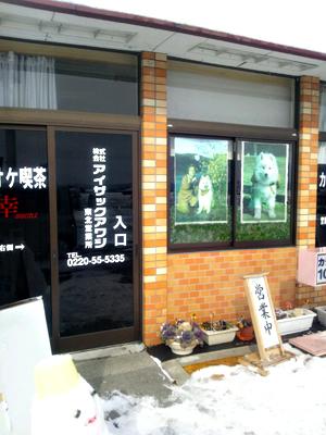 awaji1_20120206103231.jpg
