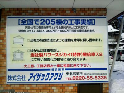 awaji2_20120206103230.jpg