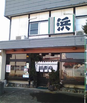 hamazushi1.jpg