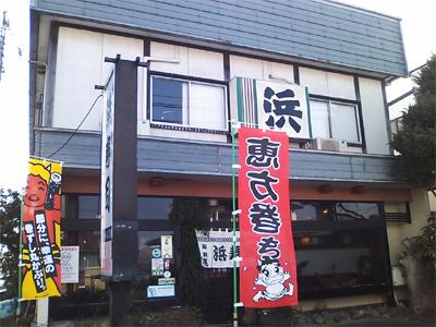 hamazushi3.jpg