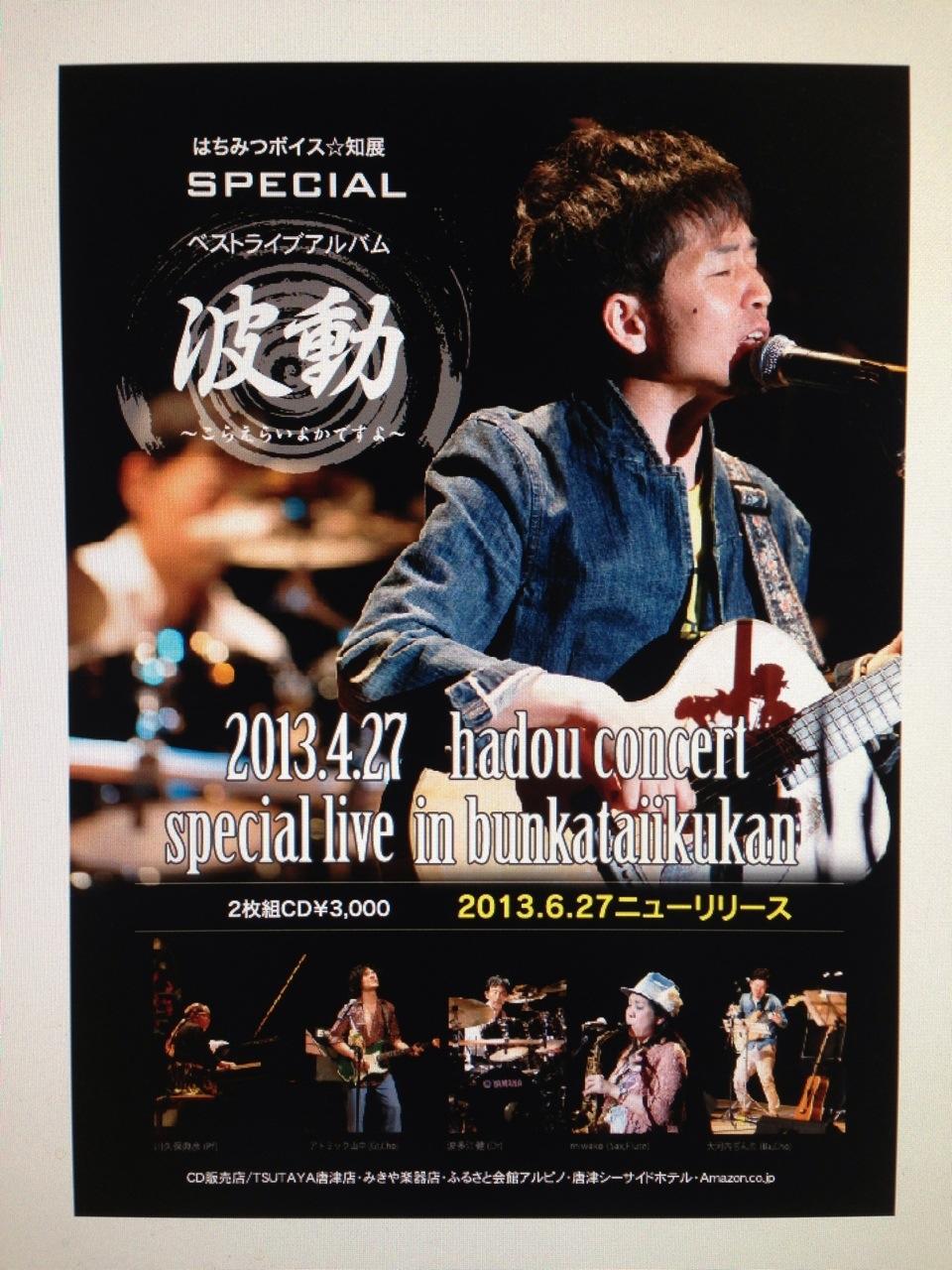 波動CDポスター