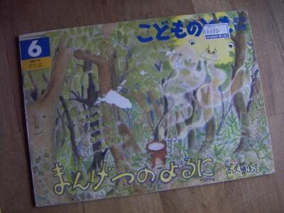 ... の雑記 4歳~におすすめの絵本