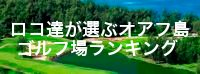 ゴルフランキングバナー2