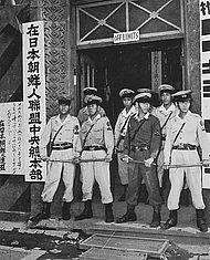 在日朝鮮人連盟中央総本部