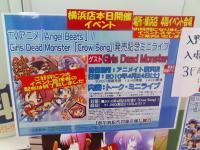 100424 横浜アニメイト Girls Dead Monsters インストアライブ\KC290062.JPG