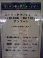 ロッポンギ・アニメ・ナイト 「ストライクウィッチーズ 上映会その1 アンコール」\KC3V0001
