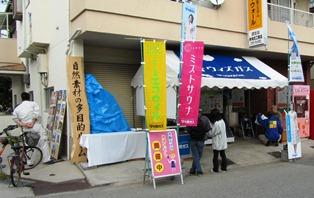 大阪ガス体感イベント1