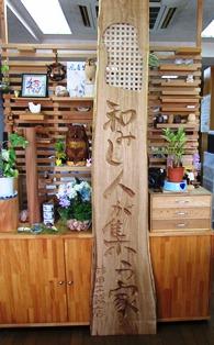 完成見学会木彫り看板-1