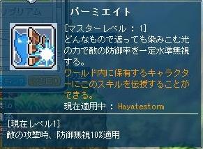 Maple121226_203354.jpg
