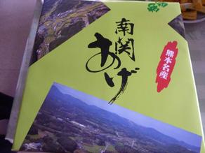 あげ巻き寿司92