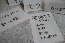 聖徳太子ゲーム1