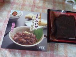 ほたるいかの生姜煮2
