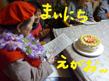 Oさんg誕生日2