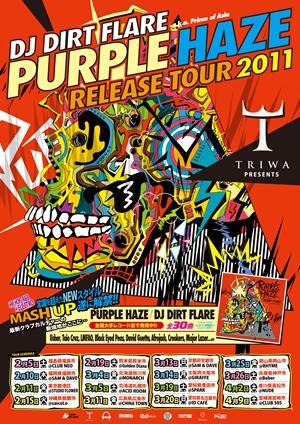 purplehaze_tour_omote_R.jpg
