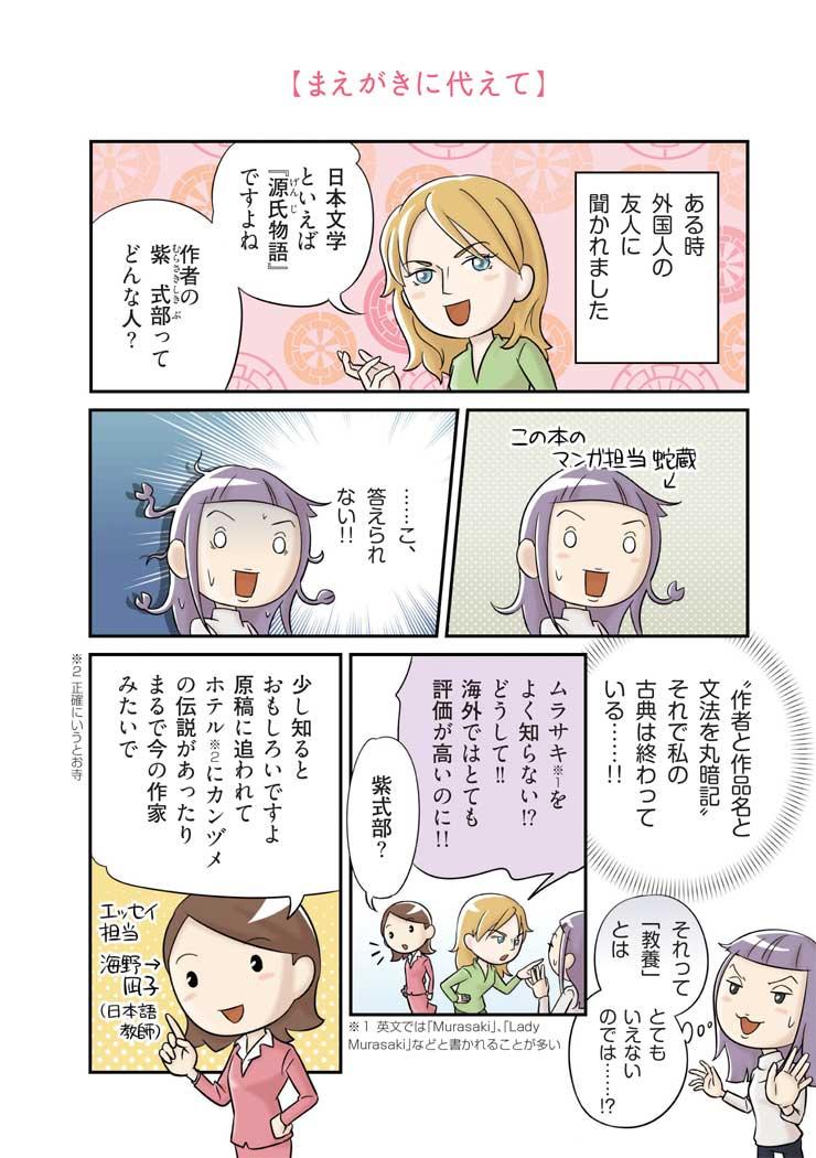 maegaki1.jpg