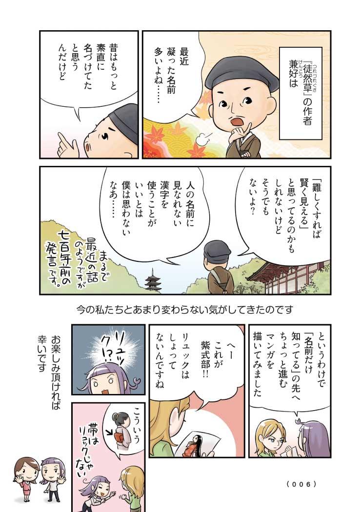 maegaki4.jpg