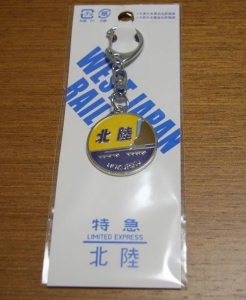 Hokuriku_keyholder.jpg