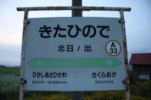 IMG_5532kitahinodeekihyo.jpg