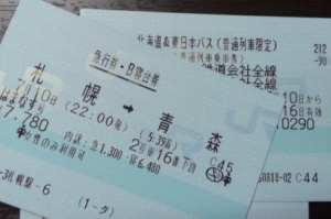 hamanasu_berth_ticket_.jpg