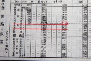 hanasaki_jikokuhyo.jpg