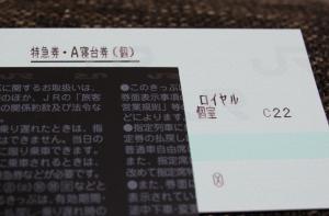 hokutosei_royal.jpg