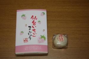 ichigomanju_2.jpg