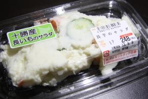 nagaimo_salad.jpg