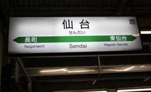 sendaiekihyo_2.jpg