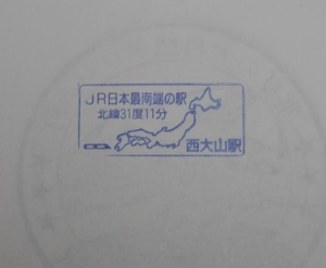 stamp_nisioyama.jpg