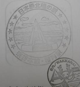 stamp_wakkanai.jpg