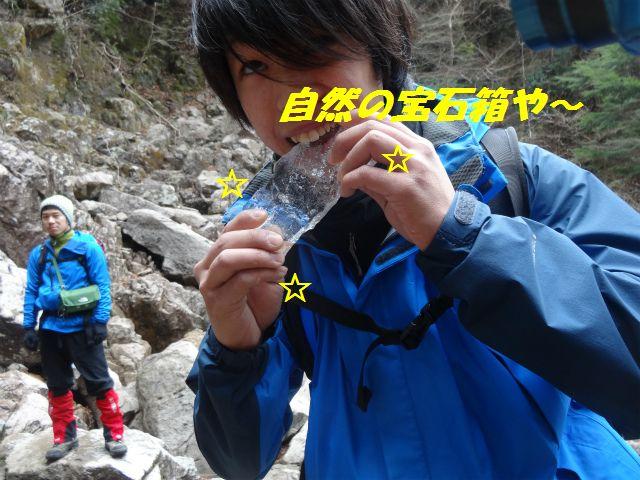 笠形山 (4)