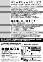 ハロナイ2011年7月(裏)