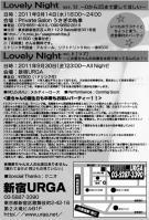 2011/09ラブナイ裏