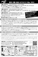 2012年03月ハロナイ②_裏