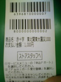 20110318203238.jpg