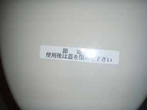 節電トイレふた