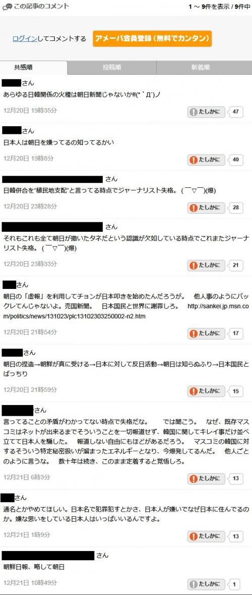 無題_convert_20131221113835