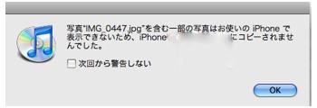 iPhone写真非同期2206