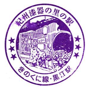 大阪駅・和歌山界隈2209_23