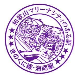 大阪駅・和歌山界隈2209_22