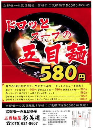 五目麺屋彩美庵2210_03