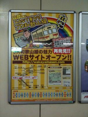 和歌山線WEB01