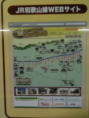和歌山線WEB02